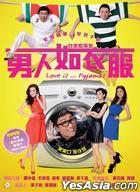 Love is...Pyjamas (2012) (DVD) (Hong Kong Version)