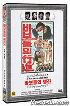 The March Of Fools (DVD) (Korea Version)