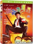 无敌幸运星 (1990) (DVD) (香港版)