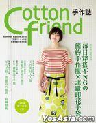 Cotton friend  Shou Zuo Zhi29 : Lian Xia