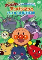 SOREIKE!ANPANMAN NORIMONO SERIES ANPANMAN TO BAIKIN UFO ROBO (Japan Version)