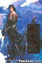 Lie Ming Shi Chuan Qi  [ Juan Yi ]
