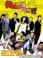 Galgalri Family 2 (DVD) (Taiwan Version)