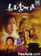 The Cin Emperor Lee Shin-Min (DVD) (Part I) (To be continued) (Taiwan Version)