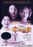 The Soong Sisters (1997) (DVD) (Remastered Edition) (Hong Kong Version)