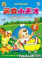 Ying Wen Xiao Tian Cai (VCD) (China Version)