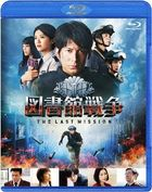 Library Wars: The Last Mission (Blu-ray+CD) (Standard Edition) (First Press Limited Edition) (Japan Version)