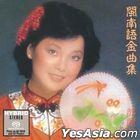 閩南語金曲集 (SACD) (限量編號版)