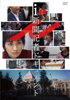 i - Shinbun Kisha Document -  (DVD)(日本版)