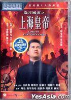 歲月風雲之上海皇帝 (1993) (DVD) (2019再版) (香港版)