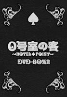 0 Goshitsu no Kyaku DVD Box 2 (DVD) (Japan Version)