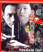 Xing Fu Cong Xie E Zhong Chuan Xing (DVD) (China Version)