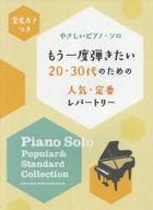 gakufu mou ichido hikitai 20 30 dai no tame no ninki ommei kanatsuki yasashii piano soro