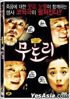 Moodori (DVD) (Limited Edition) (Korea Version)