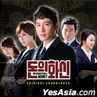 Incarnation of Money OST (SBS TV Drama)