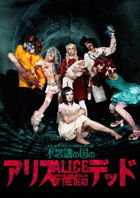 Musical 'Fushigi no Kuni no Alice of The Dead' (DVD )  (Japan Version)