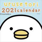 Urusetori 2021 Schedule Book (Japan Version)