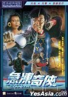 急凍奇俠 (1989) (DVD) (香港版)