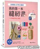 1000張定格全圖解!我的第一本縫紉書:一次學會手縫&機縫!免上課,就能做出你最想要的20款手提袋、口金包、親子裝