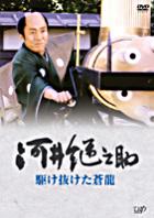 Kawai Tsuginosuke - Kakenuketa Soryu (Japan Version)