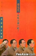 Ceng Xian Sheng . Ni Chui Shen Mo Kou Shao ?