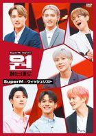 SuperM's As We Wish (DVD) (Japan Version)