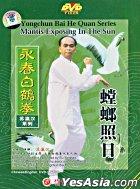 Yong Chun Bai He Quan Series - Mantis Ecposing In The Sun (DVD) (China Version)