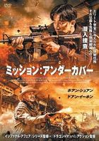 Extraordinary Mission (DVD) (Japan Version)