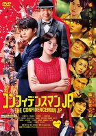 The Confidence Man JP The Movie (DVD) (Normal Edition) (Japan Version)