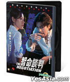The Negotiation (2018) (DVD) (Hong Kong Version) (Give-away Version)
