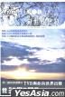 On The Road (DVD) (Part 1) (TVB Program)