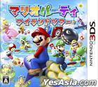 Mario Party Island Tour (3DS) (Japan Version)