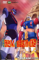 Robot Taekwon V Vs Golden Wings (DVD) (Korea Version)