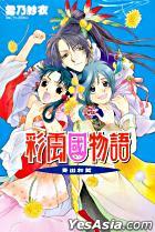 彩雲國物語 10 - 青出邶藍