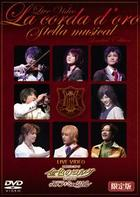 Neo Romance Stage - Kin'iro no Corda Stellar Musical (DVD) (First Press Limited Edition) (Japan Version)