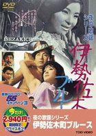 ISEZAKICHOU BLUES (Japan Version)