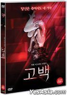 Confession (2015) (DVD) (Korea Version)