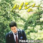 Jeong Jae Il - Wish OST