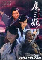 Shui Hu Ying Xiong Pu - Hu San Niang Yu Ai Jiao Hu (DVD) (Taiwan Version)