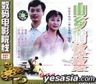 數碼電影院線 山鄉情悠悠 (VCD) (中國版)