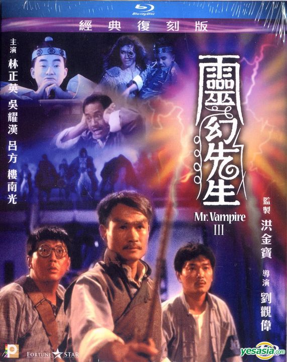 Chinese vampire film