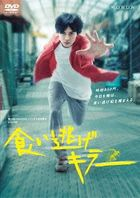 Kuinige Killer (DVD) (Japan Version)