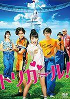 Tori Girl! (DVD) (Normal Edition) (Japan Version)
