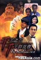 The Shell Game I, II (DVD) (End) (TVB Drama) (US Version)