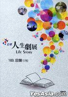 回声 (DVD) (公视人生剧展) (台湾版)
