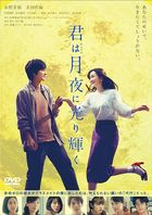 You Shine in the Moonlight  (DVD) (Normal Edition) (Japan Version)
