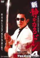 Shin Shizukanaru Don Vol.4 (Japan Version)