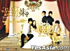 Romantic Princess (DVD) (Part 1) (To Be Continued) (Taiwan Version)