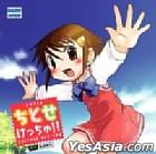 CHITOSE GET YOU !! (Japan Version)