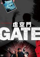 虚空門GATE (DVD)  (日本版)